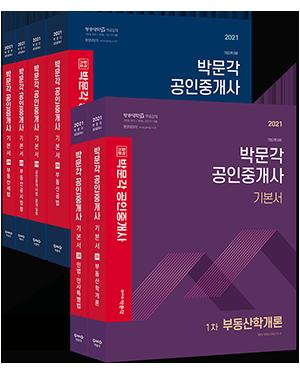 2021 박문각 공인중개사 기본서 1/2차 세트 (전6권)